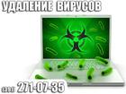 Уникальное фотографию  Лечение,чистка от вирусов, KrasSupport, 37804829 в Красноярске