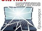Фотография в   Хотите продать ноутбук, телефон или планшет в Красноярске 0