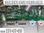 Уникальное изображение  Восстановление разъема usb на ноутбуке, 38391807 в Красноярске