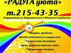Фотография в   Продам дом 80 кв. м. (брус) в п. Камарчага, в Красноярске 1200000