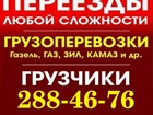 Изображение в   Услуги профессиональных грузчиков. Переезды в Красноярске 250