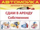 Изображение в   Сдам действующую автомойку, с оборудованием. в Красноярске 0