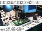 Свежее foto  Ремонт платы ноутбука в Красноярске, 38679951 в Красноярске