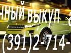 Фотография в Авто Аварийные авто Покупка, скупка шин и дисков. Выкуп автомобилей, в Красноярске 2714223