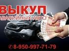 Фотография в Авто Аварийные авто Выкуп авто - это возможность сохранить ваше в Красноярске 800000