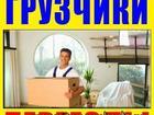 Свежее foto Транспорт, грузоперевозки Служба грузчиков в Красноярске 39090184 в Красноярске