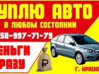Фотография в Авто Аварийные авто Автоскупка в Красноярске-это быстрый способ в Красноярске 900000