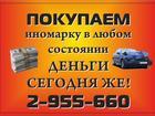Просмотреть foto Аварийные авто Купим ваш аварийный, неисправный, битый, поломанный автомобиль в любом состоянии, 39144774 в Красноярске
