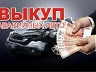 Изображение в Авто Аварийные авто Срочный выкуп машин различных моделей как в Красноярске 900000