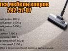 Фотография в   Компания Чистый Диван.   Химчистка мебели в Красноярске 600