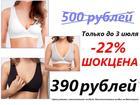 Просмотреть foto Женская одежда Топы для кормления (новые) 39558636 в Красноярске
