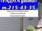 Уникальное изображение Дома Продам дом 70 кв, м, в п, Камарчага, Манского района, Красноярского края, 39572327 в Красноярске