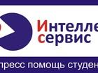Скачать бесплатно foto Курсы, тренинги, семинары Помощь в выполнении дипломных, курсовых, чертежных работ 40012529 в Красноярске