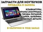 Увидеть изображение Комплектующие для компьютеров, ноутбуков Батарея для ноутбука, запчасти к ноутбуку 41573483 в Красноярске