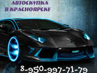 Уникальное фотографию Аварийные авто Скупка автомобилей в случае аварии 42554131 в Красноярске