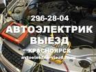 Свежее изображение Автосервисы Автоэлектрик с Выездом в Красноярске 50348613 в Красноярске