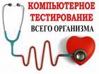 Свежее фото Медицинские услуги Компьютерное тестирование всего организма 51966924 в Красноярске