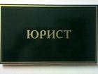 Уникальное фото  Юридические услуги для физических лиц 53523187 в Красноярске