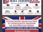 Новое фото  Английский по скайп для детей, подростков и взрослых 54682504 в Астрахани