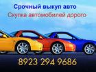 Смотреть foto Аварийные авто Скупка авто старых и новых 68147346 в Красноярске