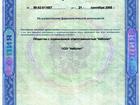Смотреть фотографию Юридические услуги Лицензия фармацевтическая, Регистрация аптеки под ключ 69049962 в Красноярске
