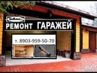 Свежее фотографию  Ремонт гаражей,боксов, погребов, Смотровая яма, Монолитный погреб в гараж 69102381 в Красноярске
