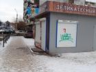 Смотреть фото  Сдам павильон 20 кв, м, Взлётка, под овощи, фрукты 76524375 в Красноярске