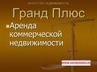Просмотреть foto Коммерческая недвижимость Сдам павильон 50 кв, м, ул, Ладо Кецховели 84779920 в Красноярске