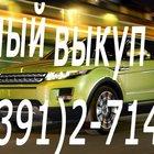 Выкуп шин и дисков в Красноярске