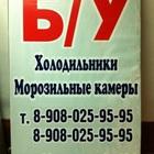 Продажа б/у Холодильников в Красноярске