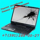 Продать ноутбука, скупка ноутбука, купить ноутбук