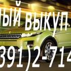 Покупка, скупка шин и дисков, Выкуп автомобилей, мотоциклов
