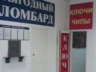 Продам отдел Изготовление ключей Продам бизнес Изготовление ключей и чипов + уст