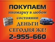 Купим ваш аварийный, неисправный, битый, поломанный автомобиль Иномарку аварийну