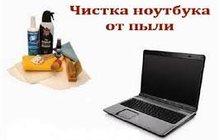 Чистка ноутбуков в Красноярске