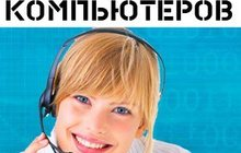 Ремонт компьютеров в Красноярске