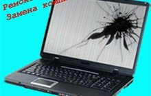 Ремонт ноутбуков, замена клавиатуры