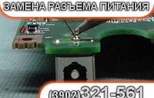 AbakanHelp - ремонт и замена разъемов ноутбука в Абакане
