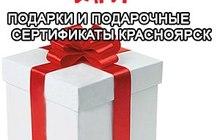 Интернет-магазин подарков и подарочных сертификатов в Красноярске