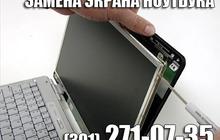 Экраны для ноутбуков, сервис, Красноярск