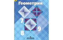 Учебник, Геометрия 7, 8, 9 класс