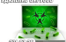 Лечение,чистка от вирусов, KrasSupport