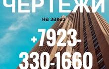 Из автокада в компас Красноярск в Красноярске