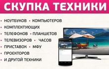 Выкуп цифровой техники - ноутбука, телефона, телевизора и др