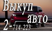 Скупка автошин и дисков в Красноярске