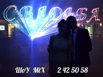 Свежее фотографию Организация праздников Свадебное лазерное шоу 31518591 в Красноярске