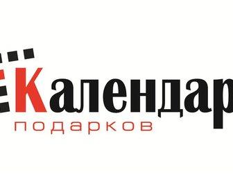 Смотреть фотографию Вакансии Календарь подарков в Красноярске 32527139 в Красноярске