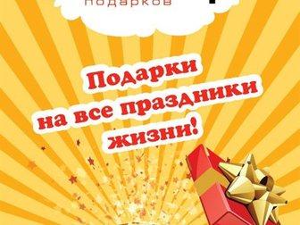 Скачать фотографию Вакансии Календарь подарков в Красноярске 32638558 в Красноярске