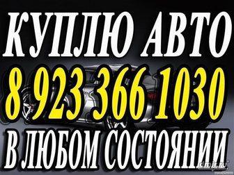 Свежее фото Автозапчасти Выкуп авто скупка машин шин дисков 32689548 в Красноярске