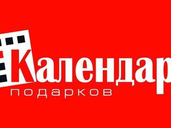 Уникальное foto Вакансии Календарь подарков открытие в Красноярске 32732078 в Красноярске